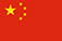 255px-Flag_of_the_People's_Republic_of_China